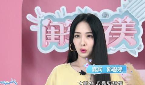 郭碧婷产后复工录制的新综艺《闺蜜好美》公开最新物料