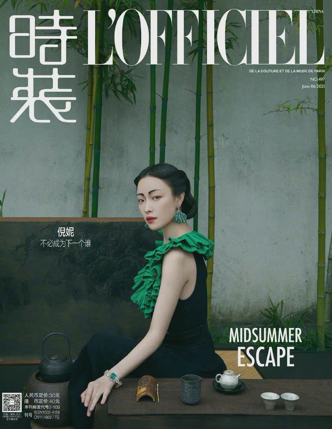 倪妮 时装 LOFFICIEL六月刊封面大片,复古的妆容……