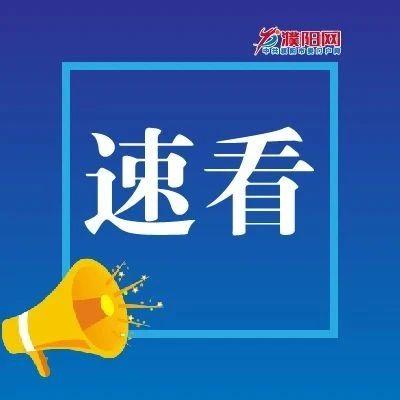 濮阳第20批购房补贴名单公示!快看有你吗?