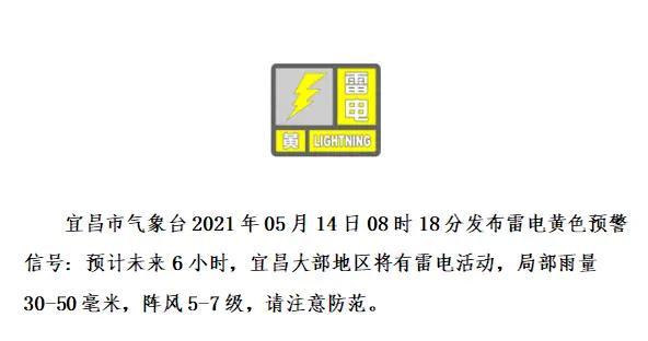 宜昌发布雷电黄色预警信号