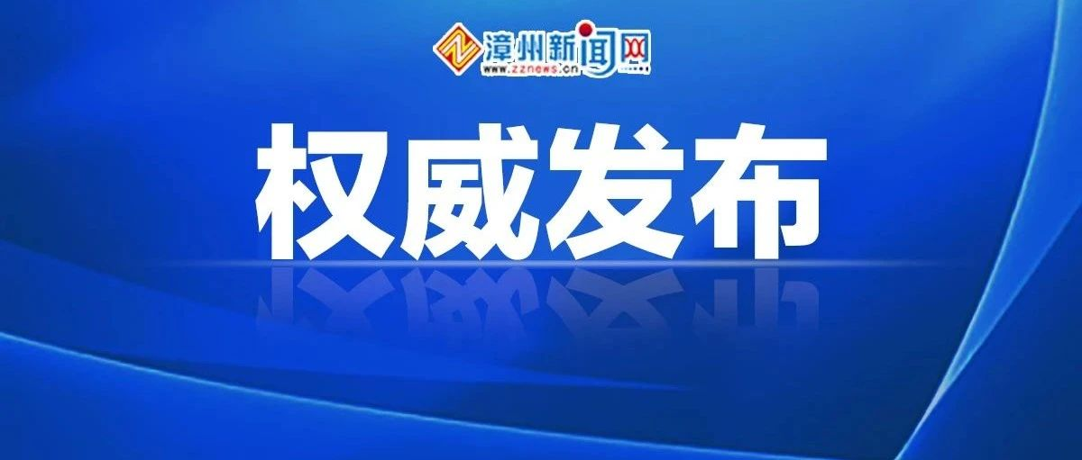 漳州:普通高中最低投档控制分数线400分