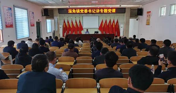 惠民县淄角镇组织开展新任农村党组织书记培训班