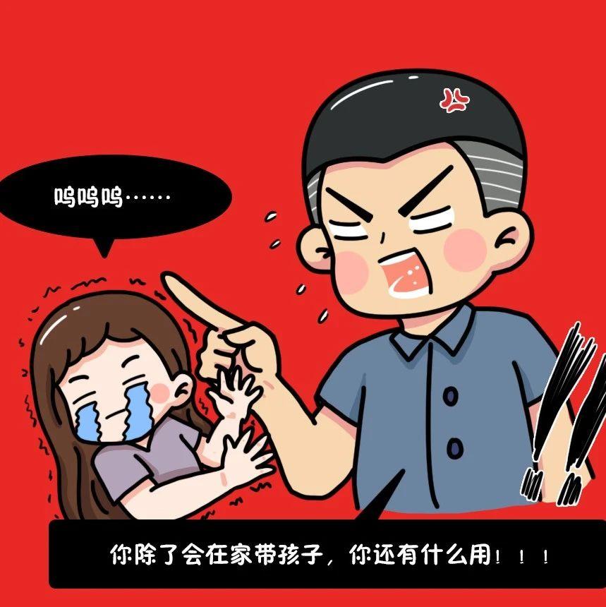 【漫画说法】长期被老公辱骂,算不算家庭暴力?