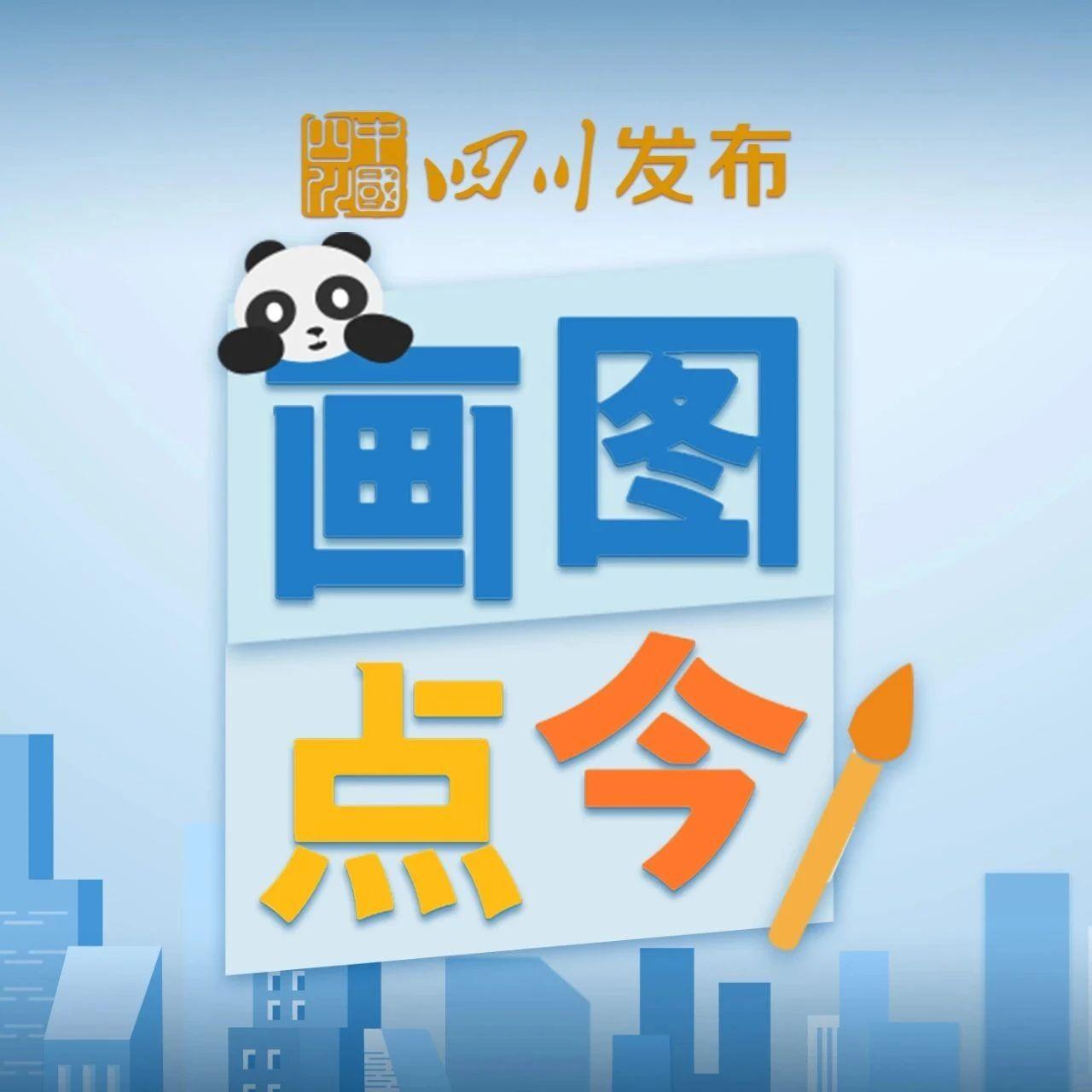 """""""四川省总河长1号令""""首次发布!这样要求......   画图点今"""