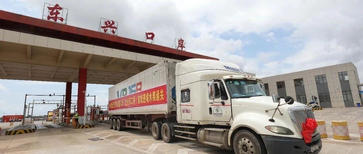 东兴公路口岸(北仑河二桥)首批进境水果正式通关