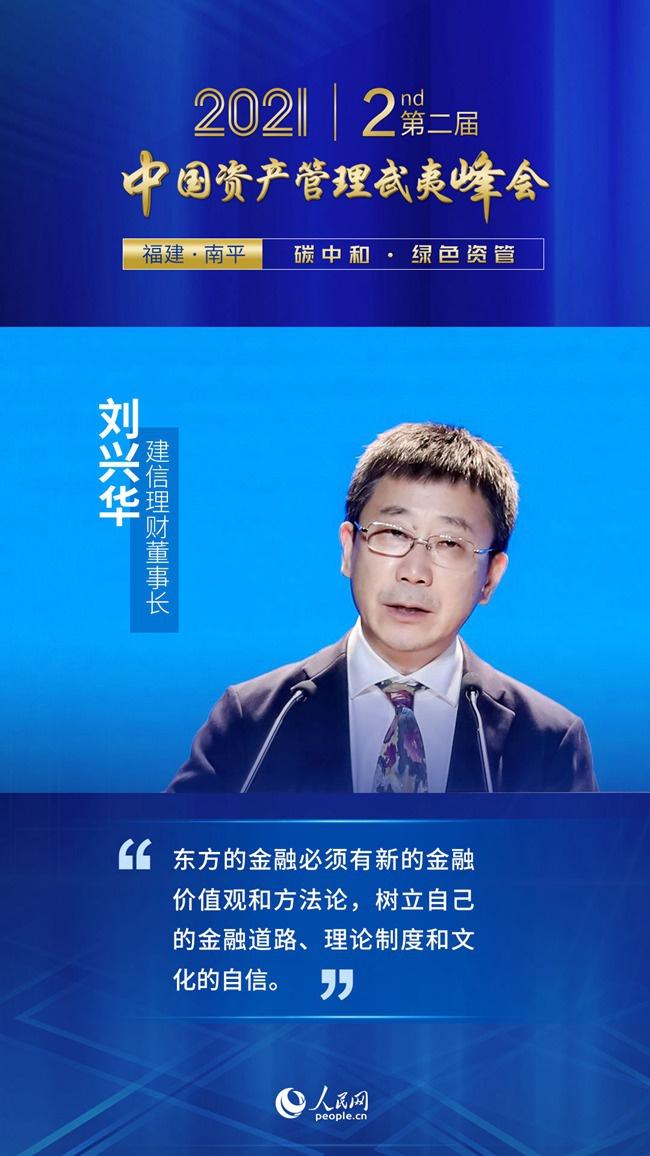 刘兴华:东方的金融必须有新的金融价值观和方法论