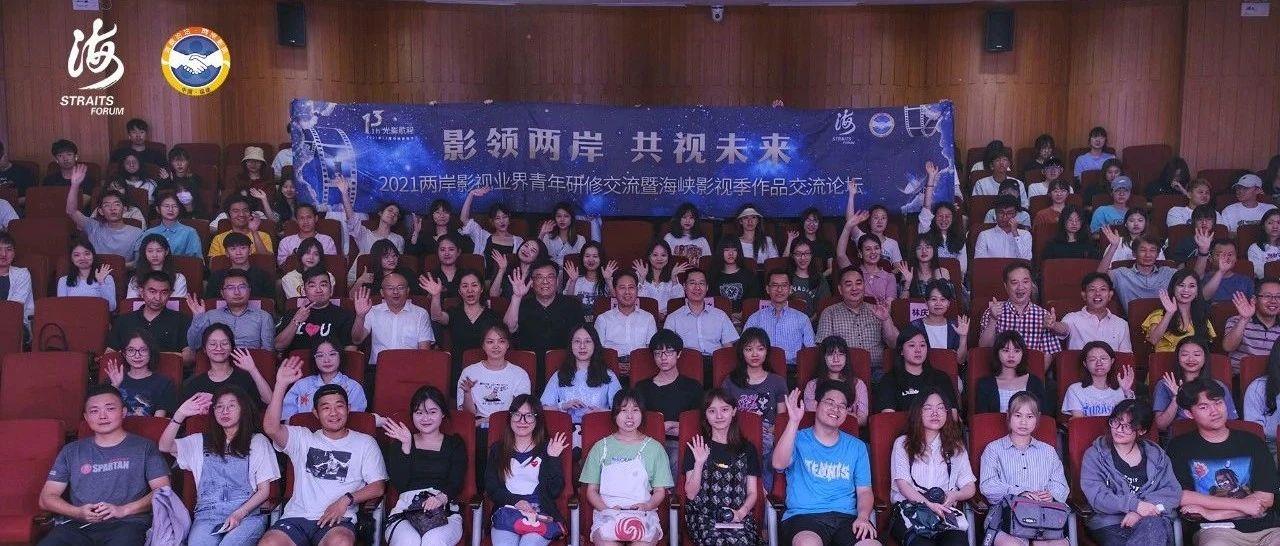 第13届海峡影视季|两岸影视业界青年研修交流厦门站成功举办