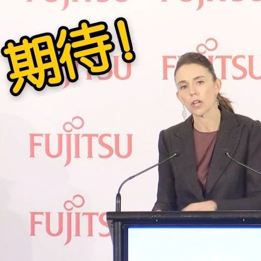 新西兰总理:期待率团访华