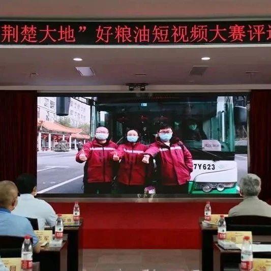 """""""荆楚大地""""好粮油短视频大赛评选会在汉举行"""