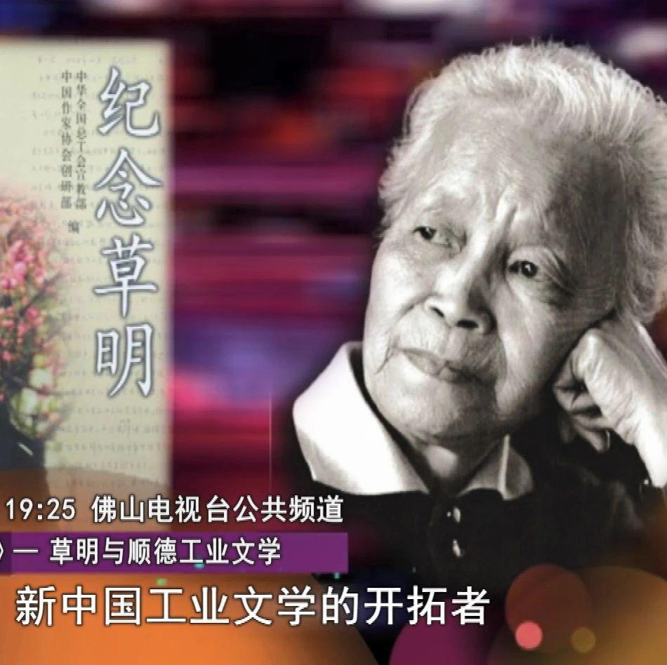 新中国工业文学的开拓者,原来是顺德人? | 岭南范局