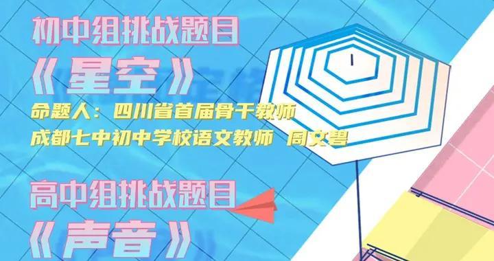 作文擂台赛 · 成都外国语学校附属小学|蒲智轩:夏日缤纷