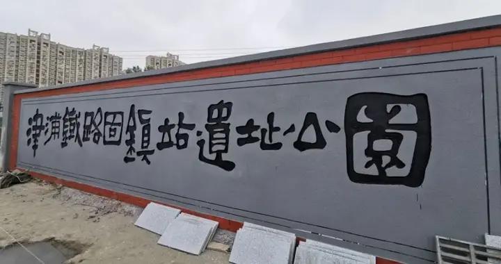 蚌埠又将新添一座遗址公园