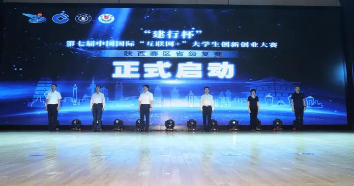 """第七届中国国际""""互联网+""""大学生创新创业大赛陕西赛区启动"""