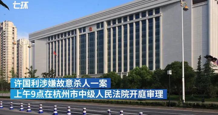 杭州杀妻案庭审细节曝光:许国利要求做精神鉴定被法院拒绝