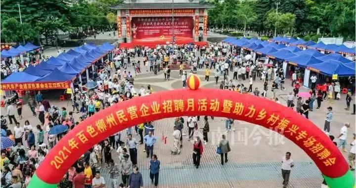柳州联手百色举办招聘会,共助民营企业发展和乡村振兴