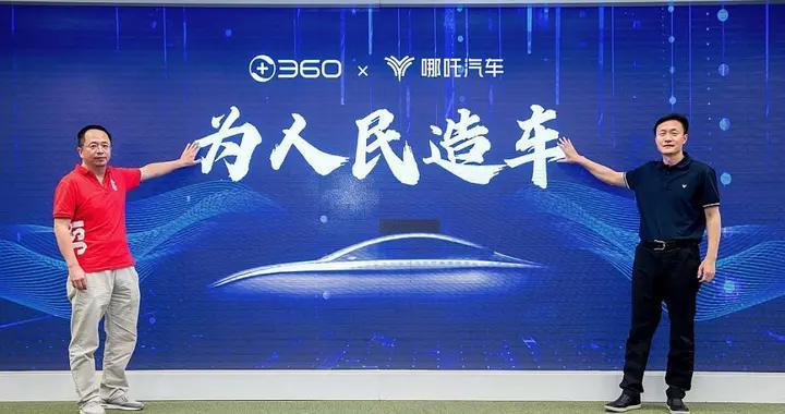 汽车数据安全管理征求意见 周鸿祎:汽车网络安全重要性远超手机安全