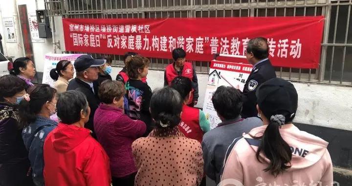 """宿州雪枫社区:开展""""反对家庭暴力 构建和谐家庭""""普法教育活动"""