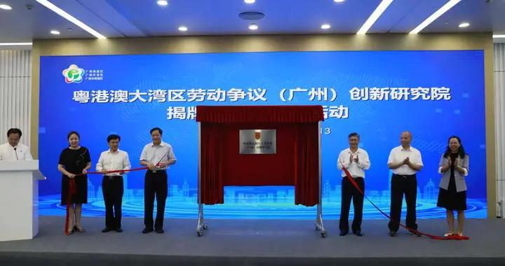 粤港澳大湾区劳动争议研究院落户广州