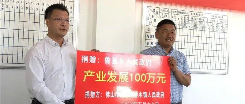 里水脱贫攻坚工作获四川省表彰,是广东唯一一个受表彰的镇街!
