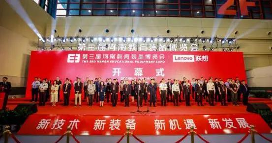 第三届河南教育装备博览会在郑州国际会展中心开幕
