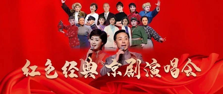 于魁智、李胜素领衔国家京剧院《红色经典京剧演唱会》早鸟票限时8折!