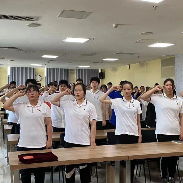市体校团委举行新团员入团宣誓仪式