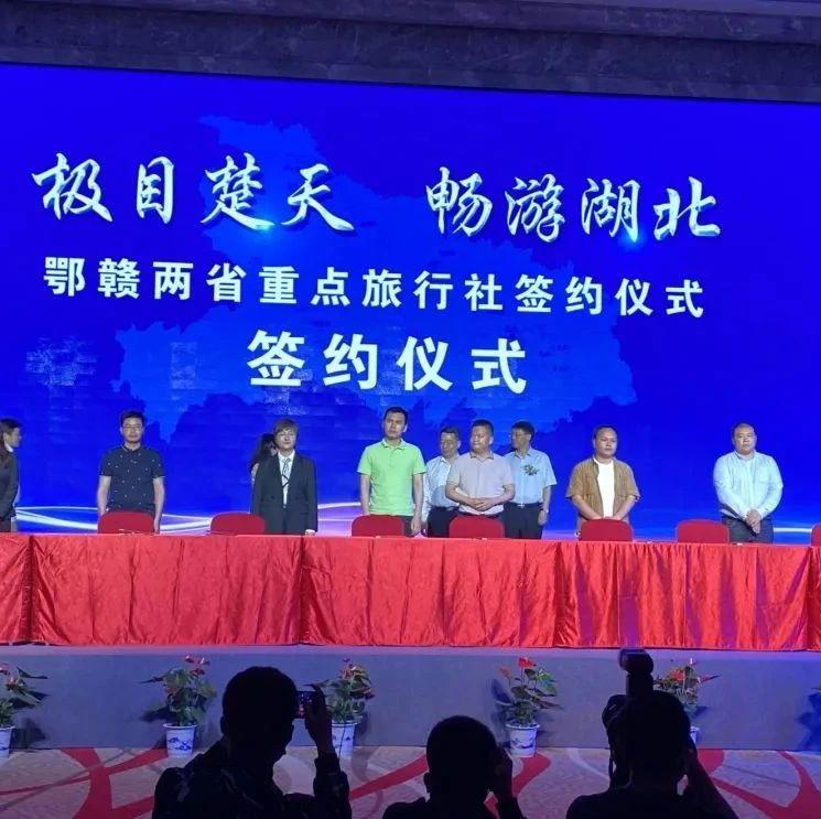2021湖北文化和旅游宣传推介活动在南昌启幕