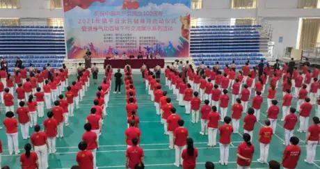 镇平县举行2021年全民健身月启动仪式暨健身气功百城千村交流展示系列活动