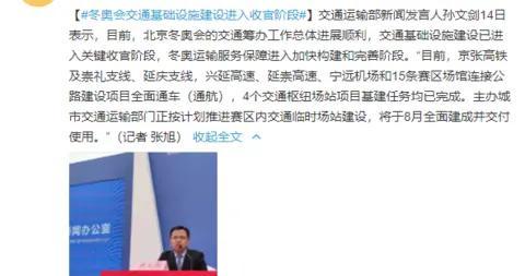 交通运输部:北京冬奥会交通基础设施建设进入收官阶段