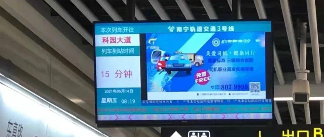 今早,南宁地铁3号线突发故障,列车有延误!网友哭诉:全勤没了