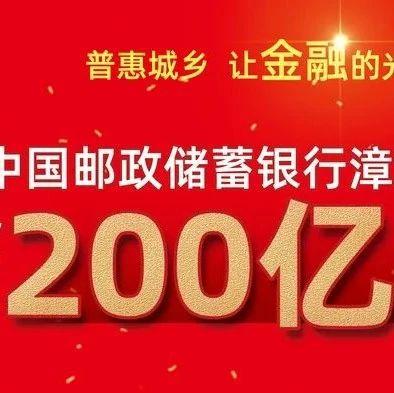 邮储银行漳州市分行各项贷款余额突破200亿元