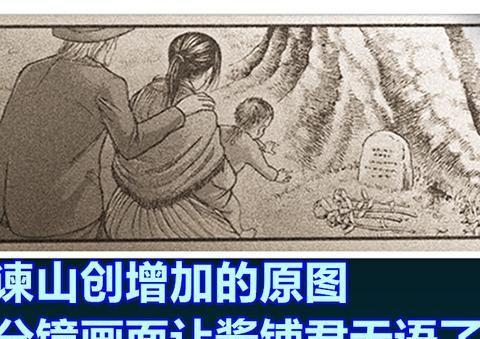 巨人漫画大结局追加图,三笠梳着单马尾,抱着孩子为艾伦石碑献花