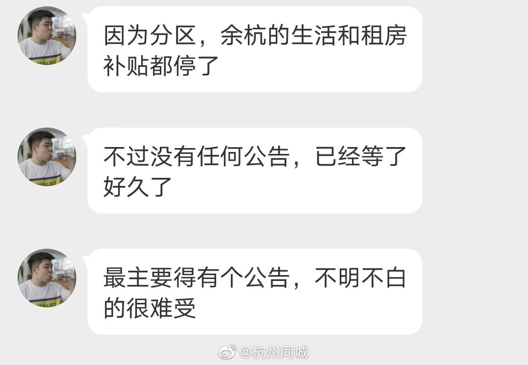 有网友反映,因杭州行政区划调整,且一直未出公告……