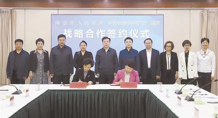 保定市与中国中医科学院广安门医院签署战略合作协议