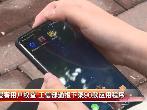 百余款手机应用被下架,深圳占11个,侵犯隐私条款你仔细看过吗?