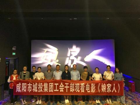 咸阳市城投集团组织观看电影《娘家人》