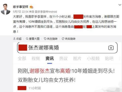 男歌手曝张杰谢娜已离婚,孩子归女方抚养?男方粉丝故意造谣