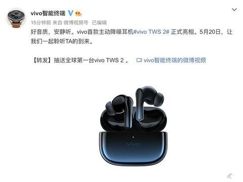 小米碰到对手了?vivo TWS 2将于5月20登场,网友:截胡?