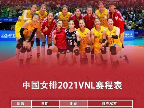 中国女排5月25日起,迎战日本、韩国、泰国!张常宁领衔二队出征
