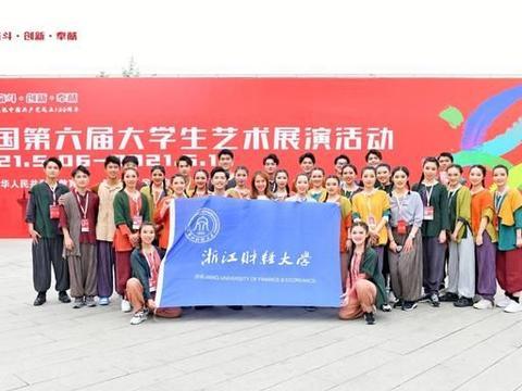 浙江财经大学在全国第六届大学生艺术展演中取得历史性突破!
