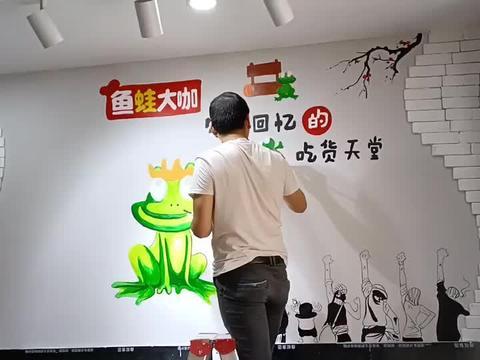 杨文林墙画鱼蛙大咖