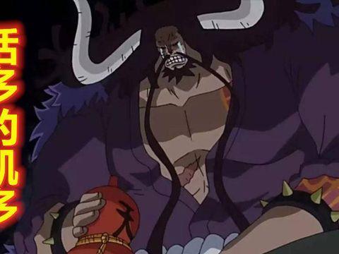 海贼王1013话:凯多再次打晕路飞,但他犯了这2大错误,不长心啊