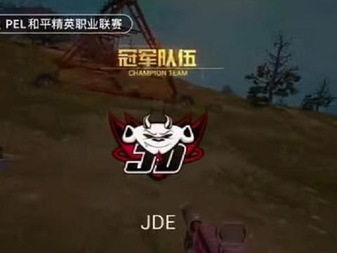 JDE战队21杀单日双鸡,打破PEL新赛季记录