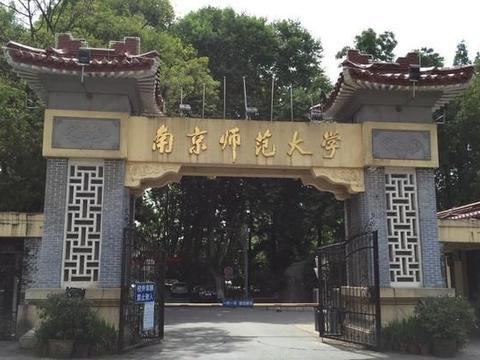 2021年省属大学大学排名,第一名为南京师范大学!
