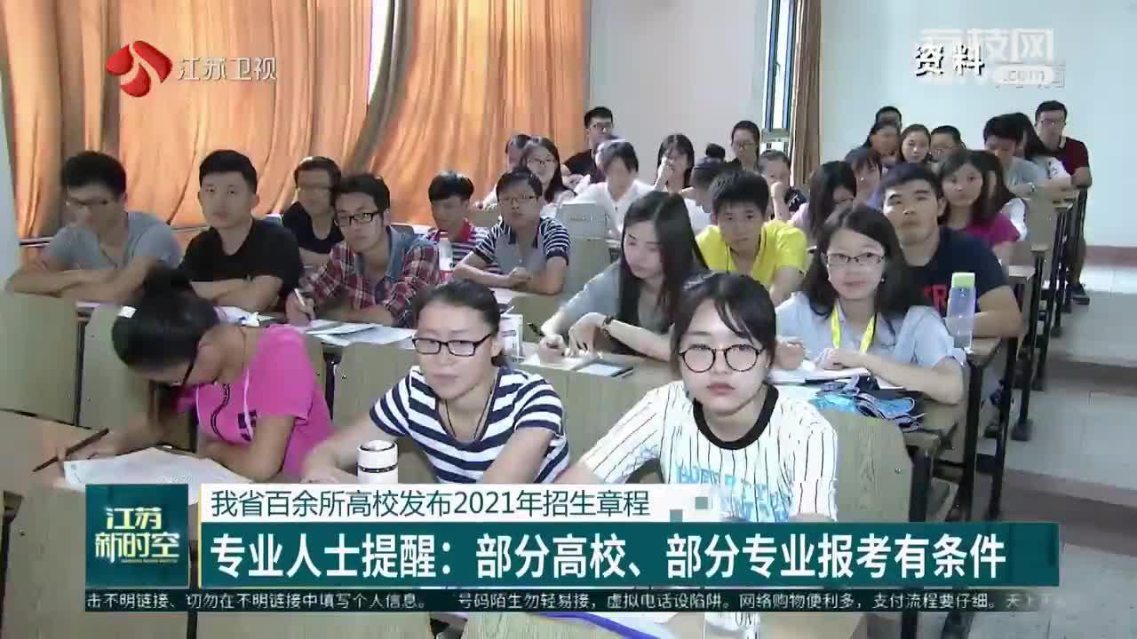 江苏百余所高校发布2021年招生章程