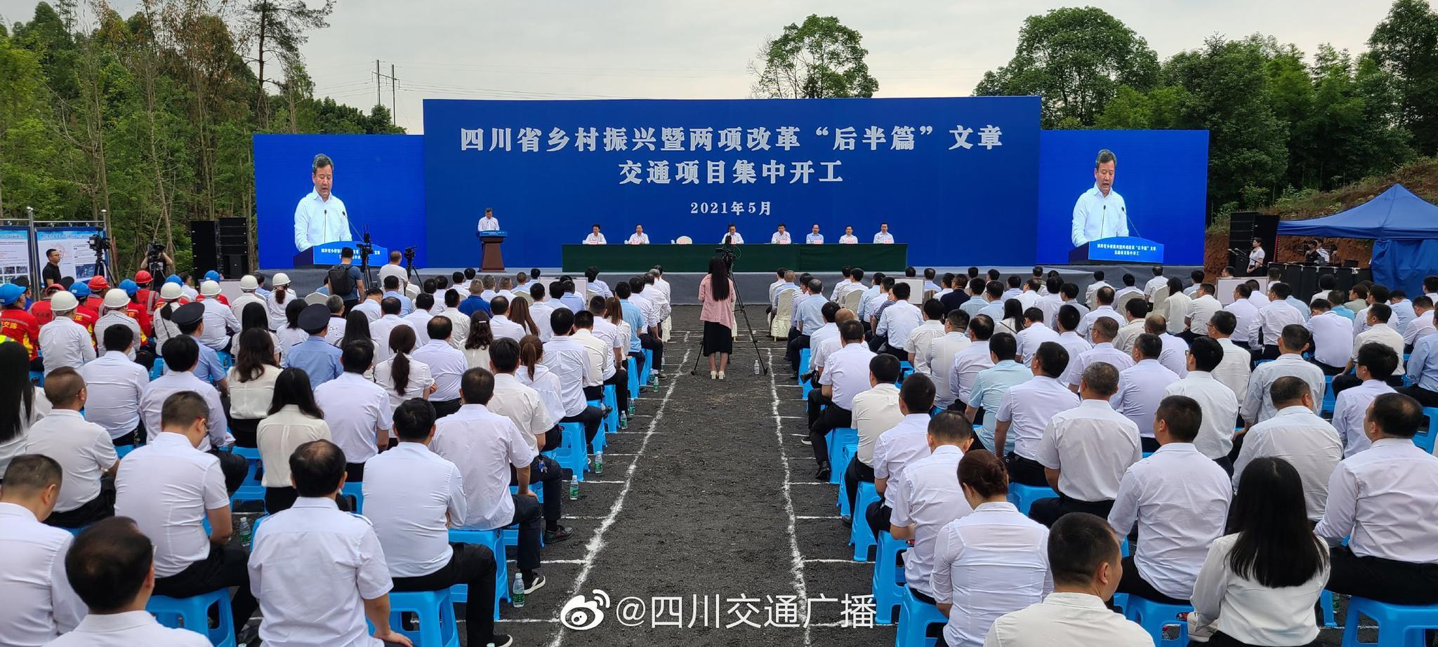 覆盖四川全省的乡村振兴交通项目今天集中开工……