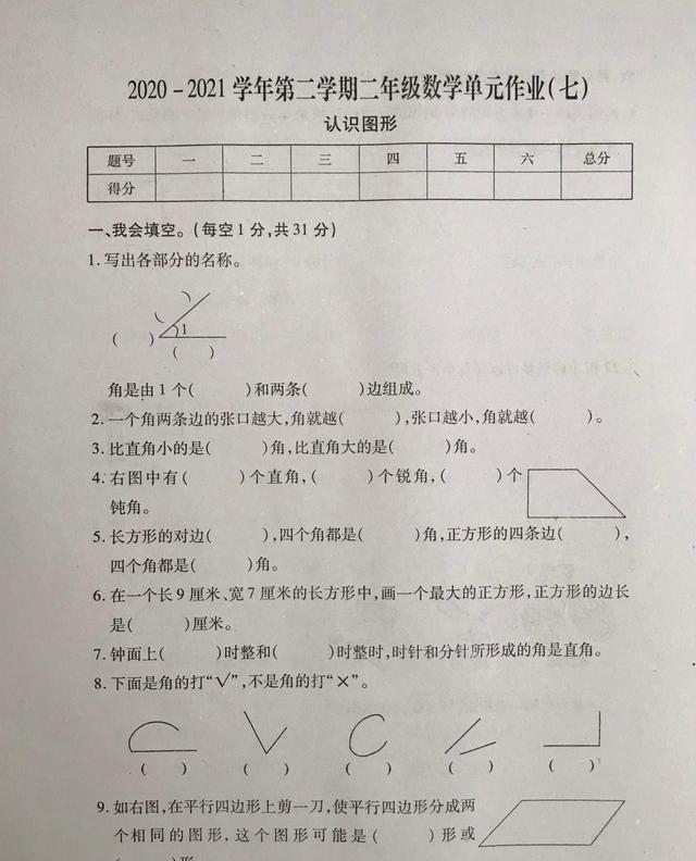二年级数学下册:第七单元试卷