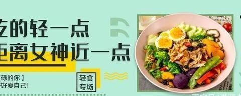 塔西卡 轻食简餐,吃出健康原生态,带你认识不一样的轻食!