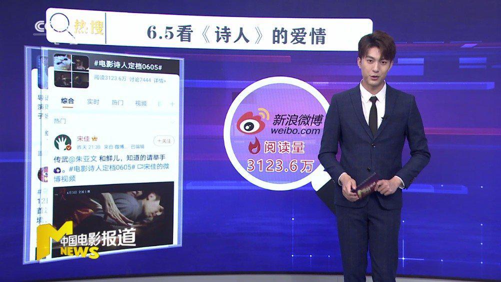 M热度榜:《乌海》定档6.12 黄轩杨子珊相爱相杀