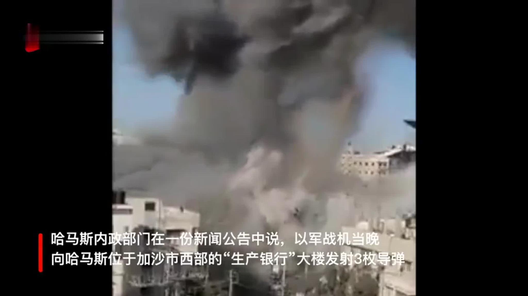 以色列军队摧毁哈马斯银行大楼 :发射3枚导弹,5层楼房瞬间夷为平地